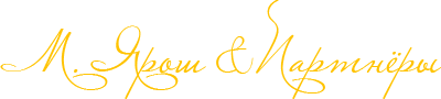 М. Ярош & Партнёры Logo